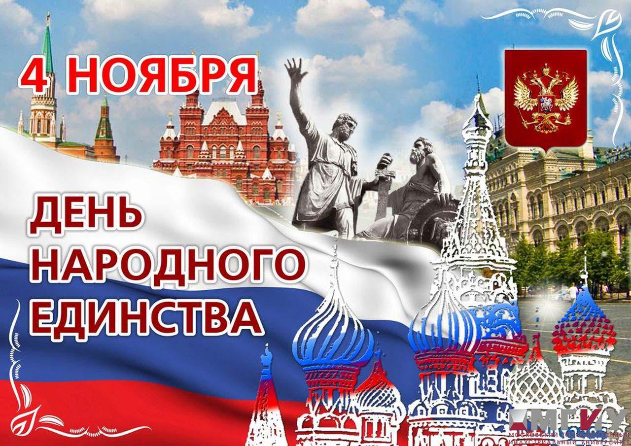 поздравления с праздником народного единства в картинках возведении олимпийских